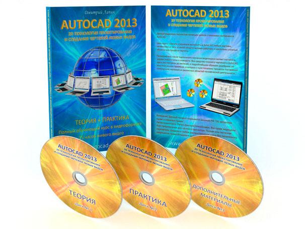 Видеокурс по 2D проектированию в AutoCAD