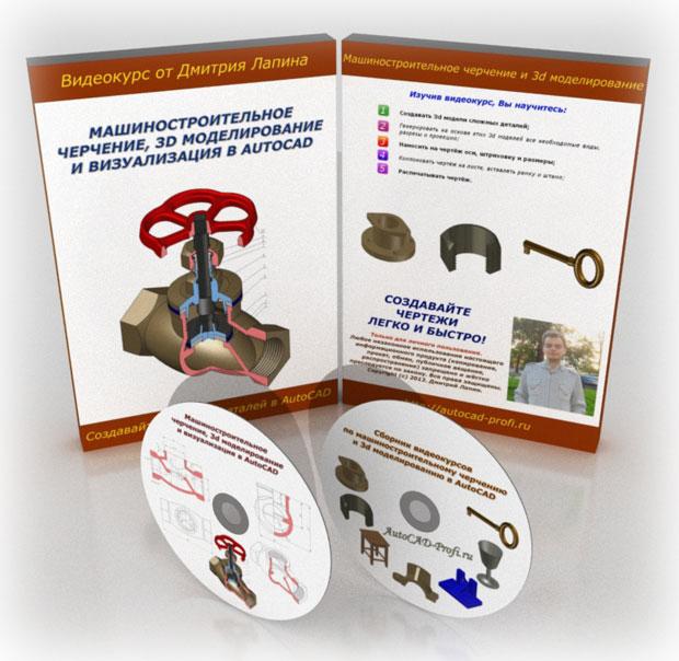 Обучающий видеокурс по машиностроительному 3D проектированию в AutoCAD