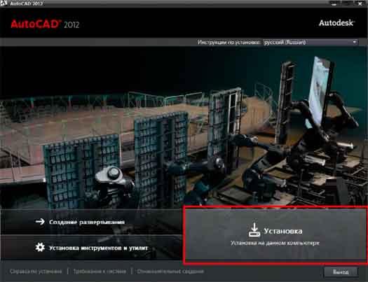 Autocad 2012 скачать торрент