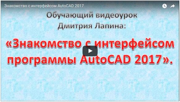 Интерфейс AutoCAD 2017 (видеоурок)