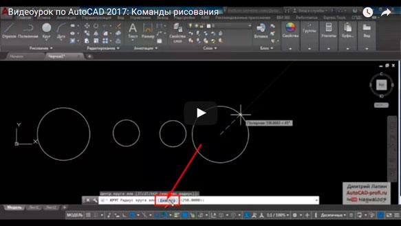 Команды рисования в AutoCAD 2017 (видеоурок)