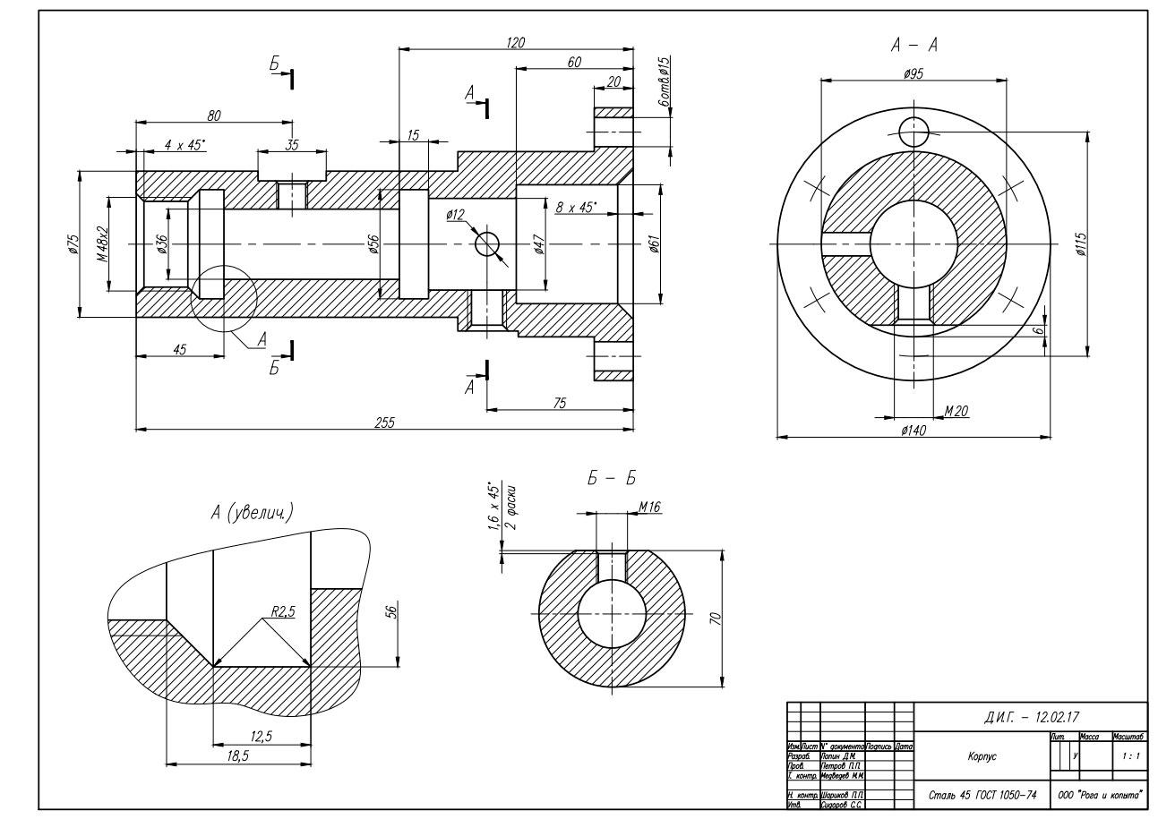 Машиностроительный чертёж детали корпуса в AutoCAD