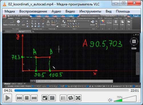 Видео курс Использование AutoCAD на 100% (2015 год)