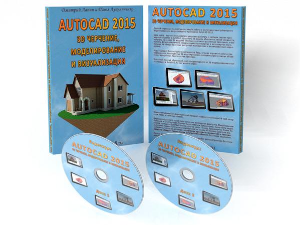 Видеокурс по 3d моделированию и визуализации в autocad 2015