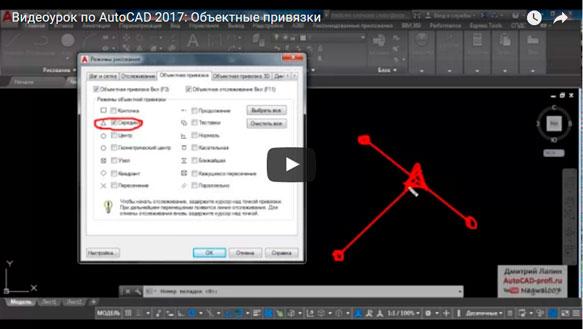 Объектные привязки в AutoCAD 2017 (видеоурок)