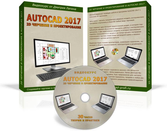 Обучающий видеокурс по 2D проектированию в AutoCAD 2017