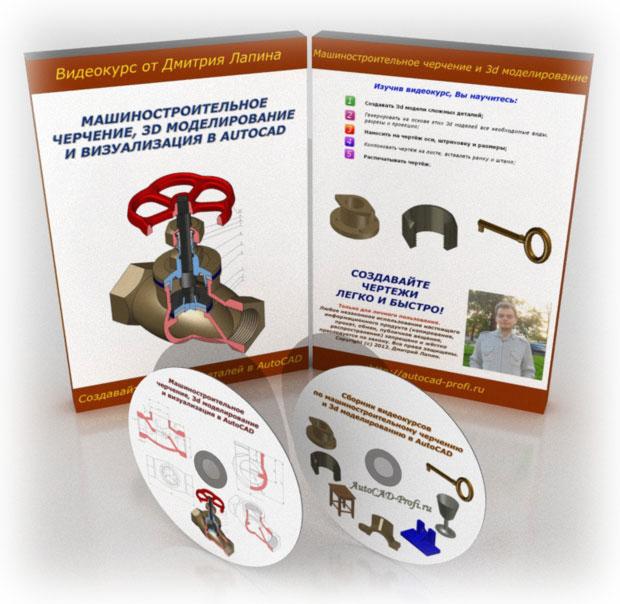 Видеокурс по машиностроительному 3D проектированию в AutoCAD