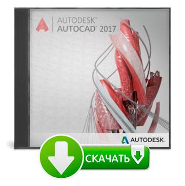Autocad скачать бесплатно русская версия с ключом youtube.