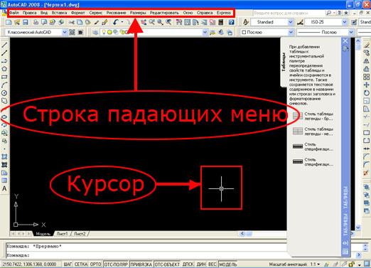 autocad программы: