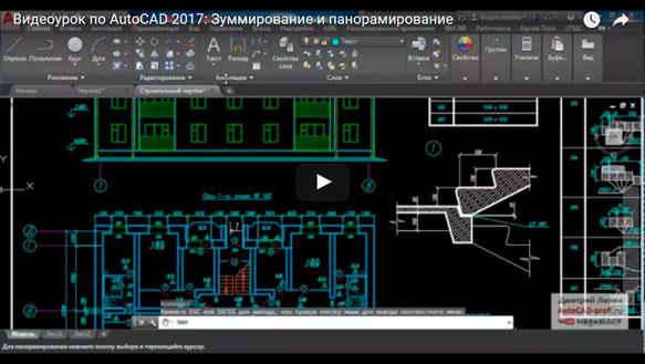 Зуммирование и панорамирование в AutoCAD 2017 (видеоурок)